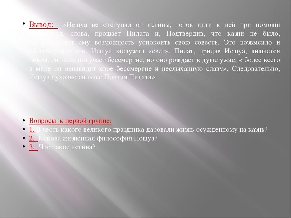 Тема проекта:  «Почему Князь Тьмы совершает в романе Булгакова не только злы...