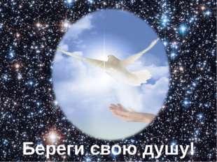 Береги свою душу! Изображения: http://www.alexpsy03.ru/files/images/PsyPerson