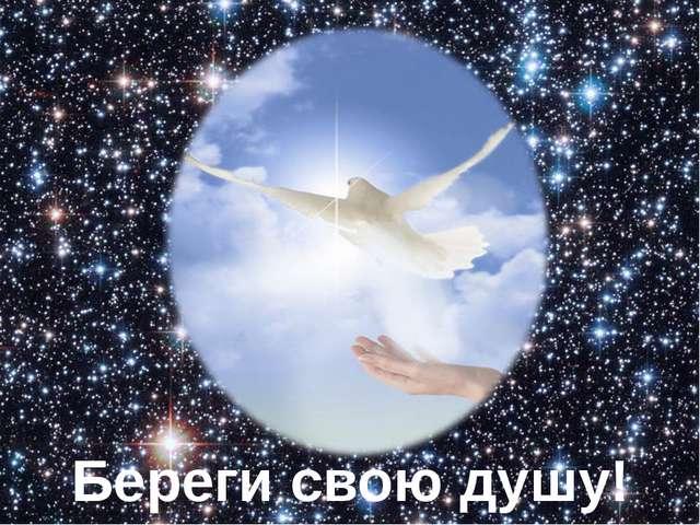 Береги свою душу! Изображения: http://www.alexpsy03.ru/files/images/PsyPerson...