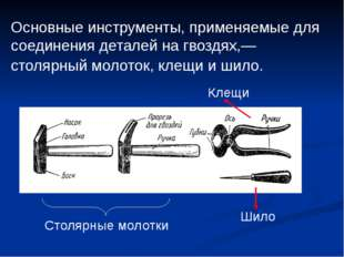 Основные инструменты, применяемые для соединения деталей на гвоздях,— столярн