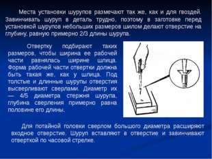 Места установки шурупов размечают так же, как и для гвоздей. Завинчивать шу