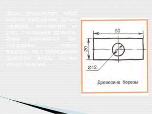 Эскиз представляет собой плоское изображение детали (изделия), выполненное от