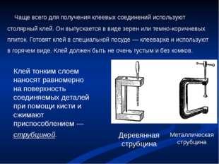 Чаще всего для получения клеевых соединений используют столярный клей. Он вы