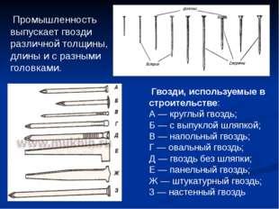 Промышленность выпускает гвозди различной толщины, длины и с разными головка
