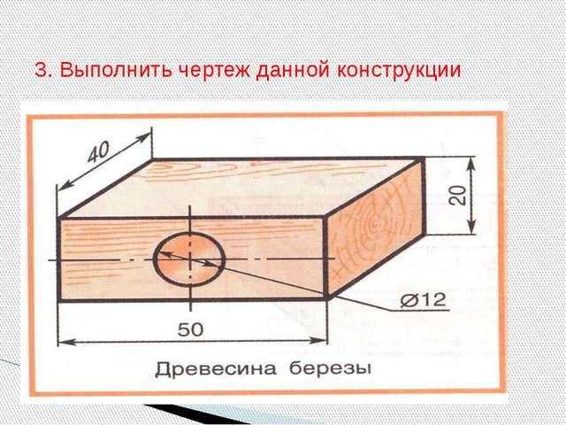 3. Выполнить чертеж данной конструкции