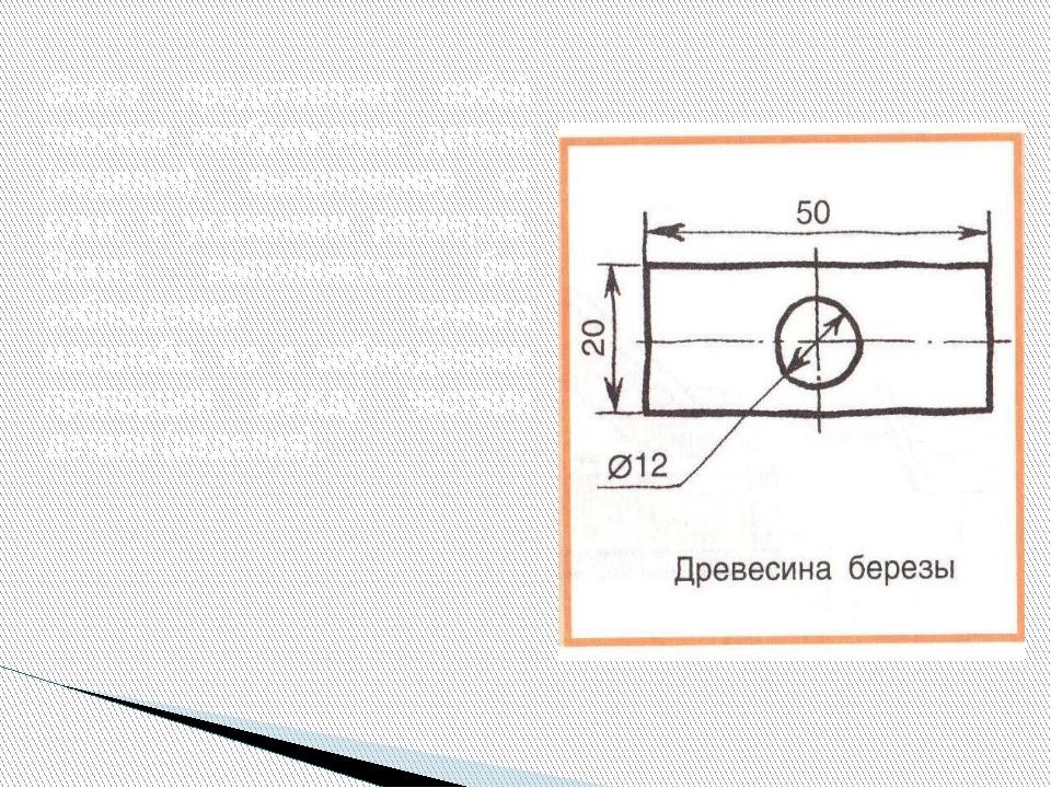 Эскиз представляет собой плоское изображение детали (изделия), выполненное от...