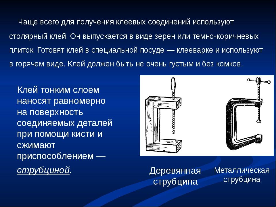 Чаще всего для получения клеевых соединений используют столярный клей. Он вы...