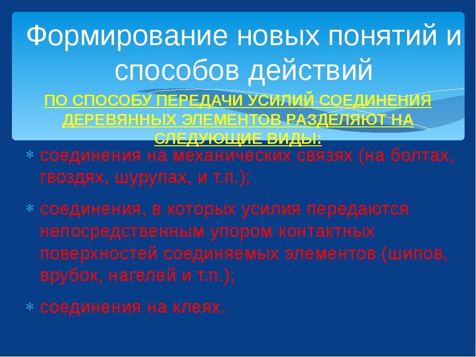 соединения на механических связях (на болтах, гвоздях, шурупах, и т.п.); соед...