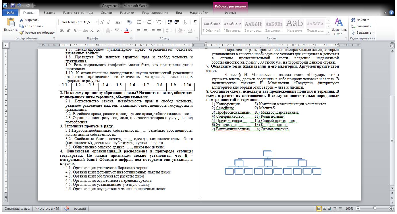 Документ1 - Microsoft Word