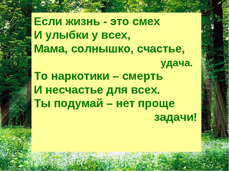 Если жизнь - это смех И улыбки у всех, Мама, солнышко, счастье, удача. То нар...