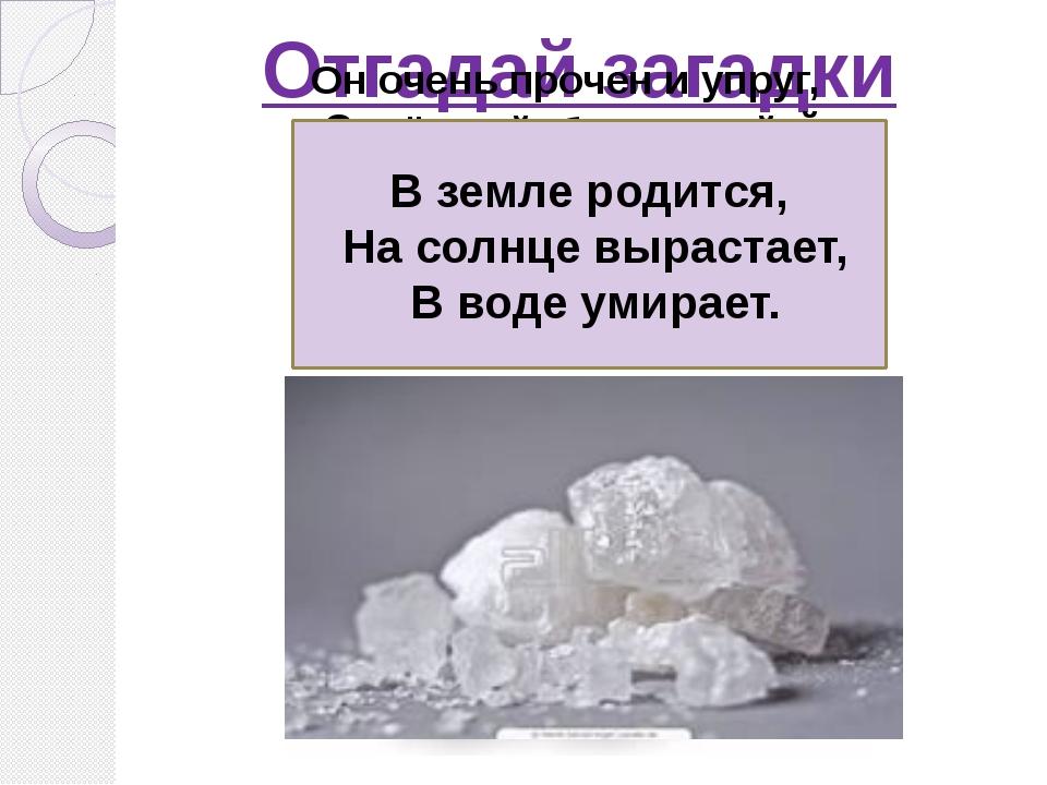 Отгадай загадки Белый камушек растаял На доске следы оставил Он очень прочен...