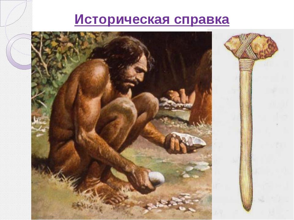 Историческая справка Уже первобытные люди использовали камни. Из камня делали...