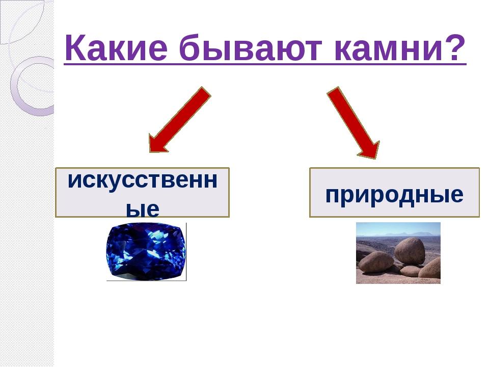 Какие бывают камни? природные искусственные