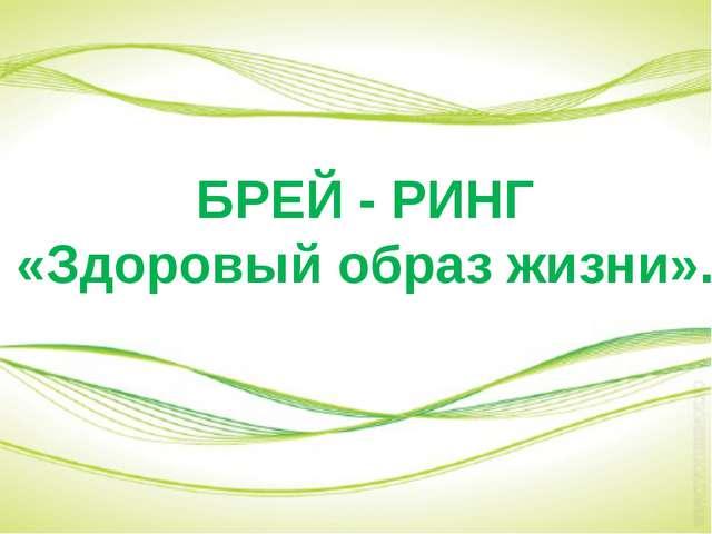 БРЕЙ - РИНГ «Здоровый образ жизни».