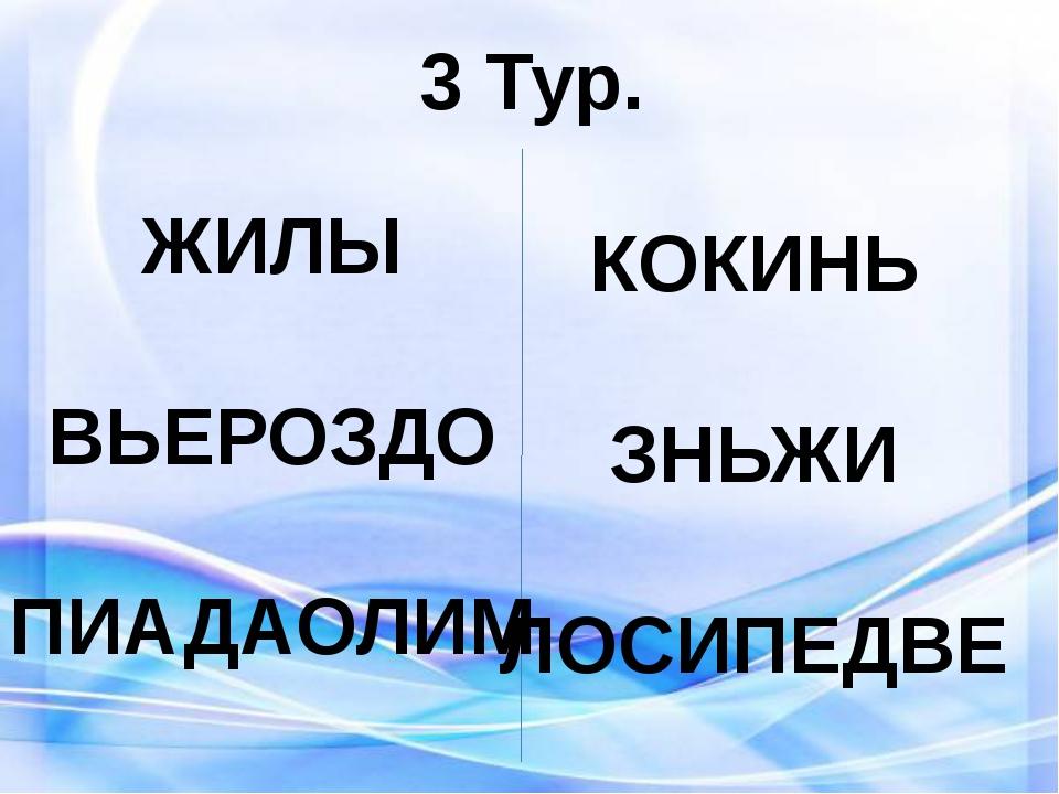 3 Тур. ЖИЛЫ ВЬЕРОЗДО ПИАДАОЛИМ КОКИНЬ ЗНЬЖИ ЛОСИПЕДВЕ