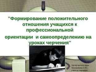 """""""Формирование положительного отношения учащихся к профессиональной ориентации"""