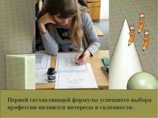 Первой составляющей формулы успешного выбора профессии являются интересы и ск