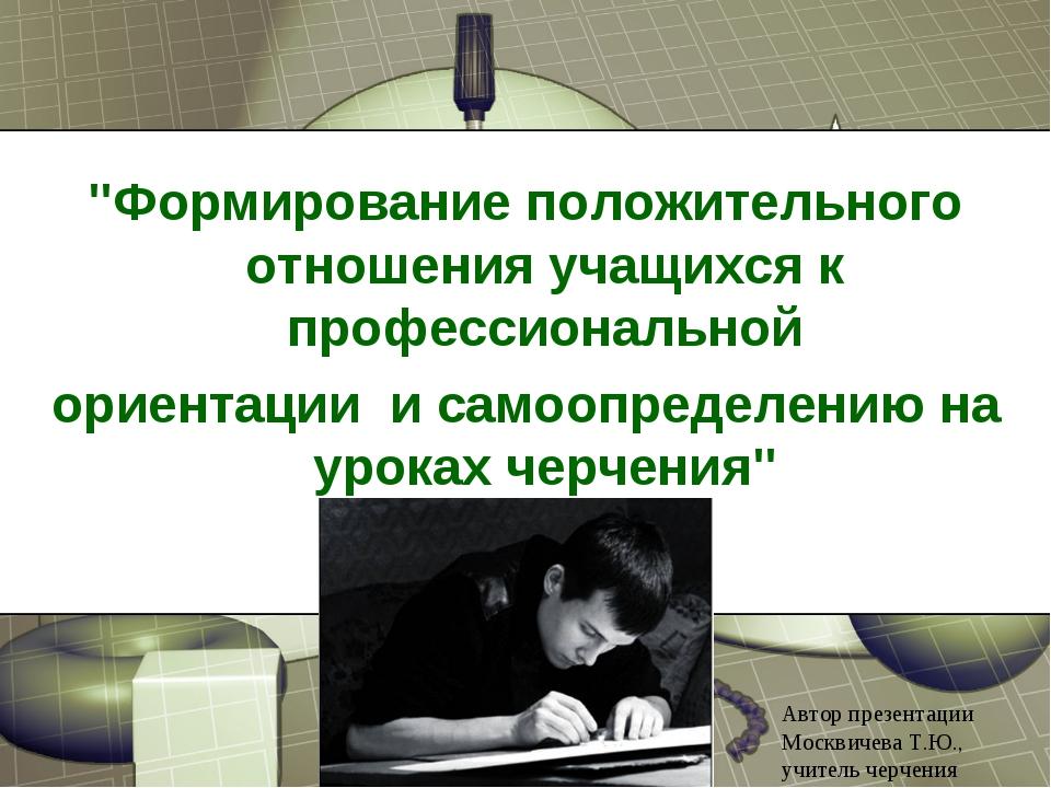 """""""Формирование положительного отношения учащихся к профессиональной ориентации..."""