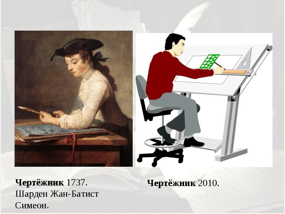 Чертёжник 1737. Шарден Жан-Батист Симеон. Чертёжник 2010.