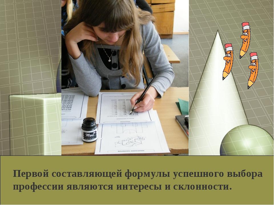 Первой составляющей формулы успешного выбора профессии являются интересы и ск...