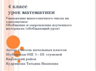 4 класс урок математики Умножение многозначного числа на однозначное Обобщени