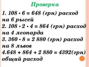 Проверка 1. 108 • 6 = 648 (грн) расход на 6 рысей 2. 108 • 2 • 4 = 864 (грн)