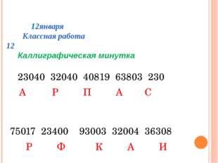 12января  Классная работа 12 Каллиграфическая минутка 23040 32040 408