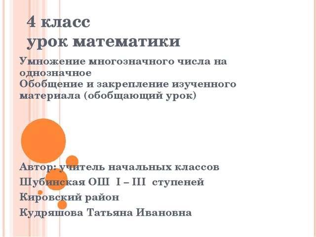 4 класс урок математики Умножение многозначного числа на однозначное Обобщени...