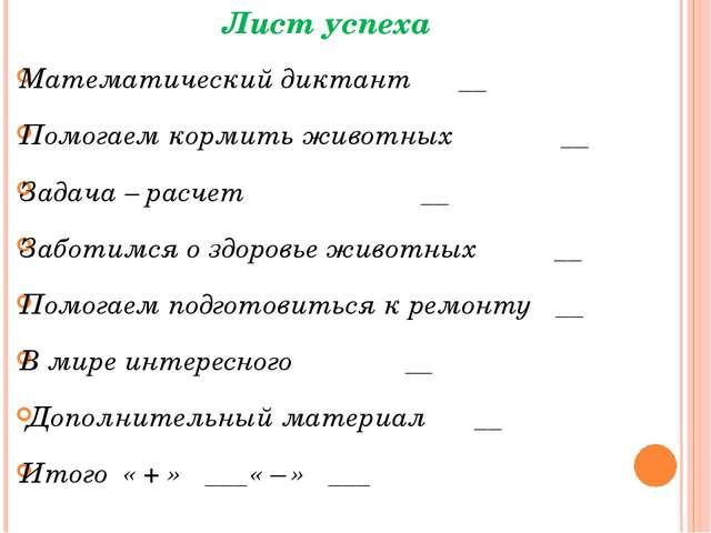 Лист успеха Математический диктант __ Помогаем кормить животных __ Задача –...