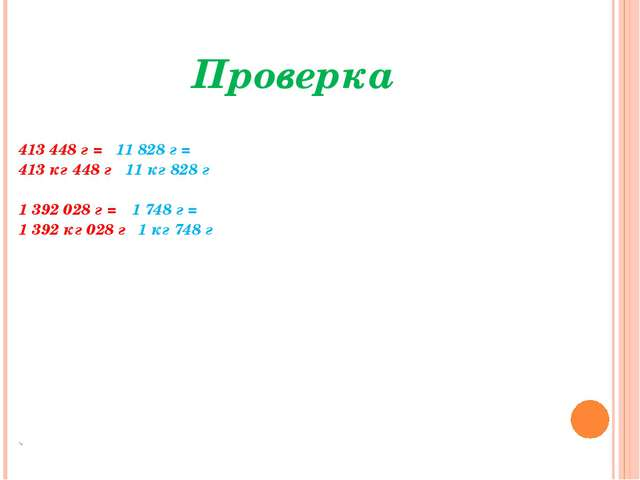 Проверка 413 448 г = 11 828 г = 413 кг 448 г 11 кг 828 г 1 392 028 г =...