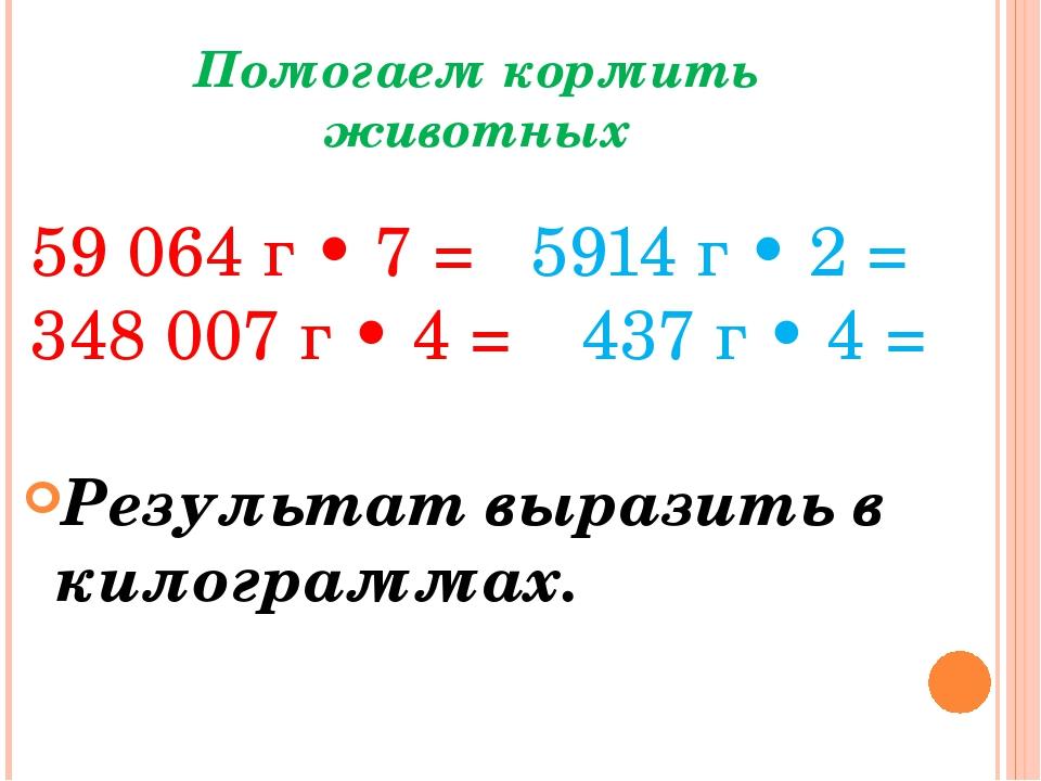 59064 г • 7 = 5914 г • 2 = 348007 г • 4 = 437 г • 4 = Помогаем кормить ж...