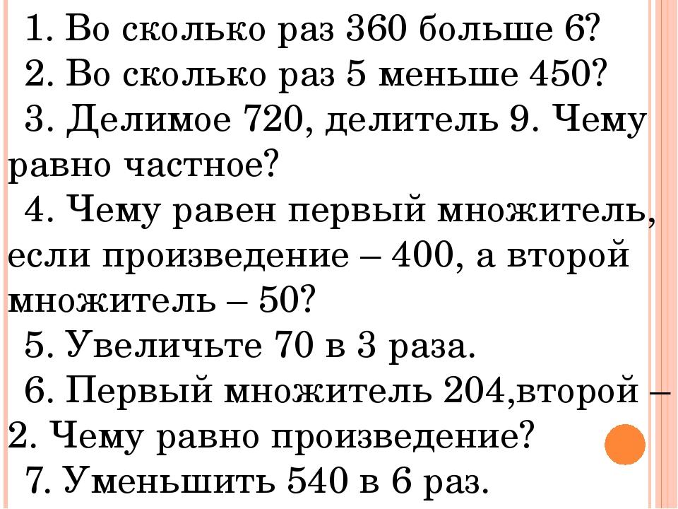 Во сколько раз 360 больше 6? Во сколько раз 5 меньше 450? Делимое 720, делит...