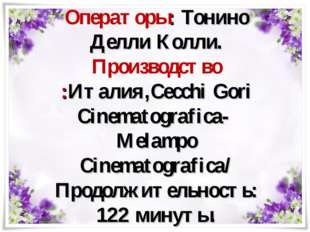 Операторы: Тонино Делли Колли. Производство :Италия,Cecchi Gori Cinematografi