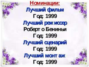 Номинации: Лучший фильм Год: 1999 Лучший режиссер Роберто Бениньи Год: 1999 Л