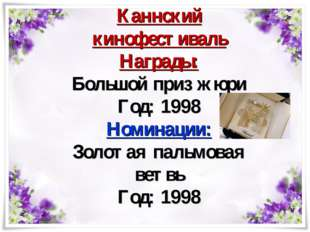 Каннский кинофестиваль Награды: Большой приз жюри Год: 1998 Номинации: Золота