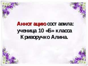 Аннотацию составила: ученица 10 «Б» класса Криворучко Алина.