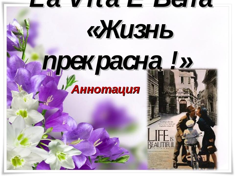 La Vita E Bella «Жизнь прекрасна !» Аннотация