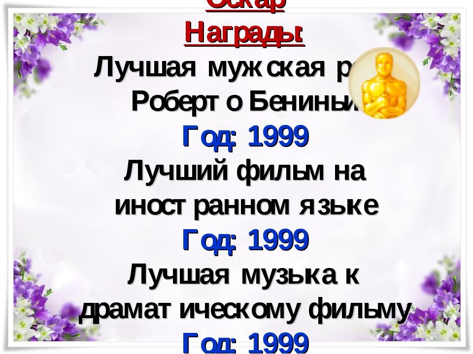 Оскар Награды: Лучшая мужская роль Роберто Бениньи Год: 1999 Лучший фильм на...