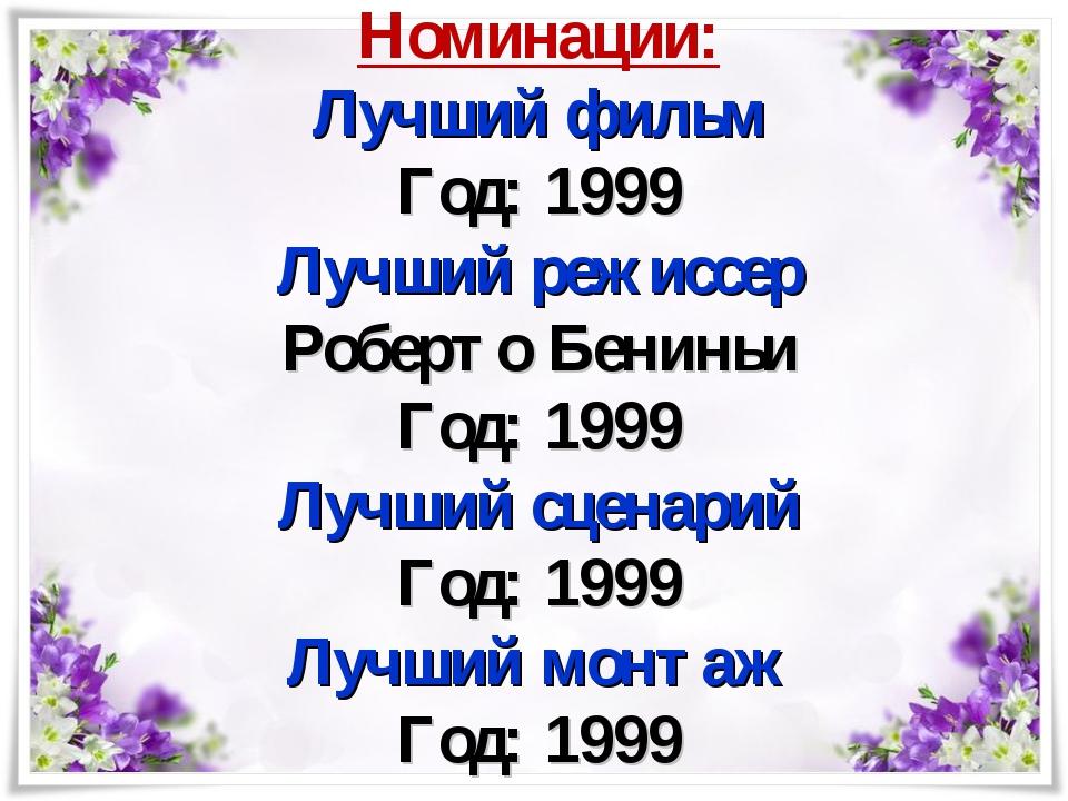 Номинации: Лучший фильм Год: 1999 Лучший режиссер Роберто Бениньи Год: 1999 Л...