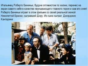 Итальянец Роберто Бениньи, будучи оптимистом по жизни, перенес на экран самог
