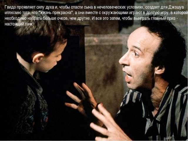 Гвидо проявляет силу духа и, чтобы спасти сына в нечеловеческих условиях, соз...