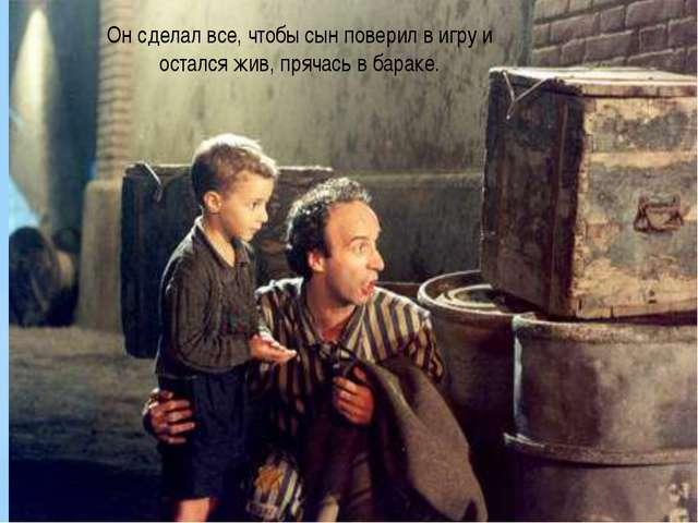 Он сделал все, чтобы сын поверил в игру и остался жив, прячась в бараке.