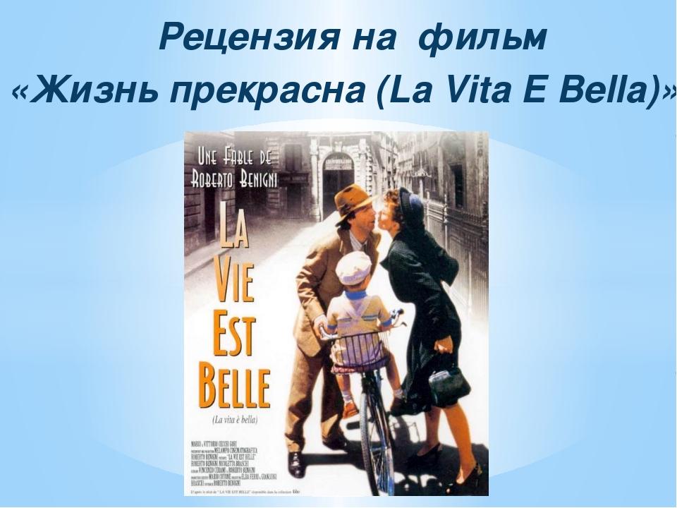 Рецензия на фильм «Жизнь прекрасна (La Vita E Bella)»