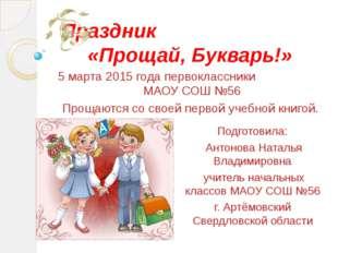 Праздник                              «Прощай, Букварь!» 5 марта 2015 года п