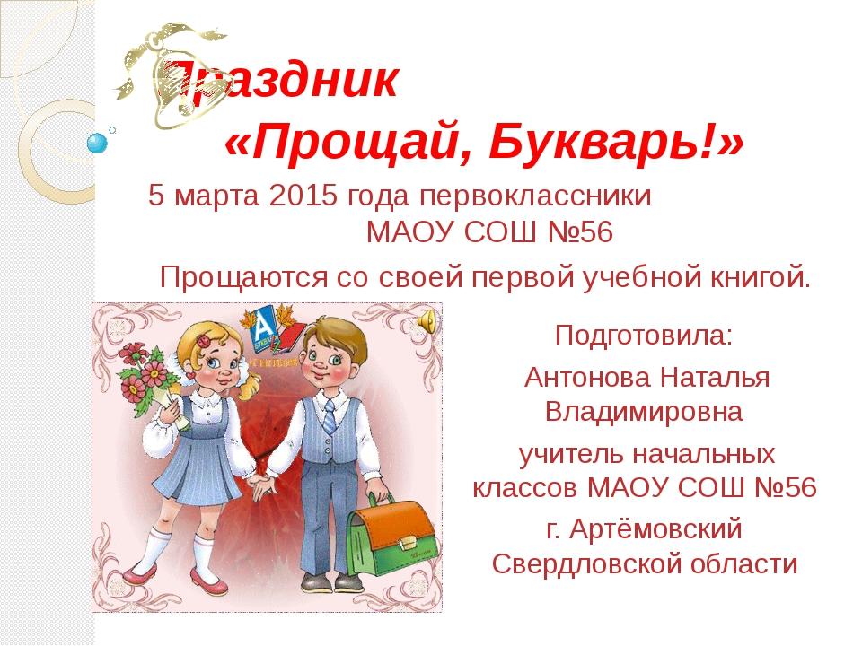 Праздник                              «Прощай, Букварь!» 5 марта 2015 года п...
