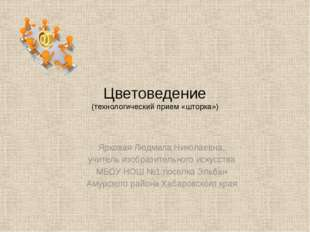 Цветоведение (технологический прием «шторка») Ярковая Людмила Николаевна, учи