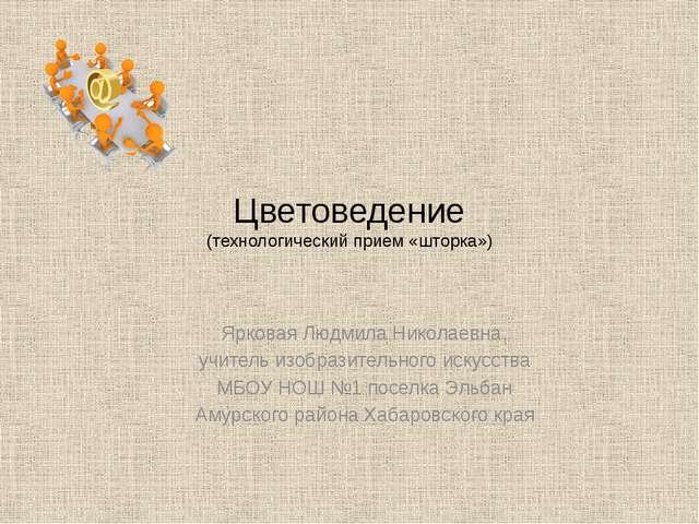 Цветоведение (технологический прием «шторка») Ярковая Людмила Николаевна, учи...