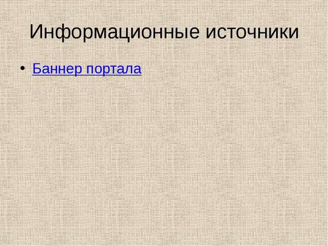 Информационные источники Баннер портала