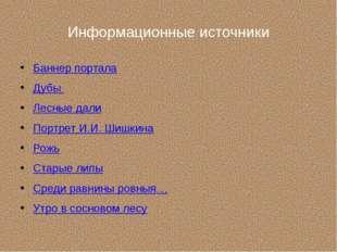 Информационные источники Баннер портала Дубы Лесные дали Портрет И.И. Шишкина