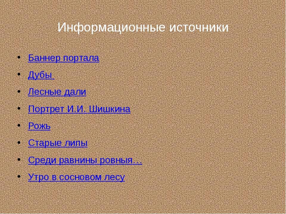 Информационные источники Баннер портала Дубы Лесные дали Портрет И.И. Шишкина...